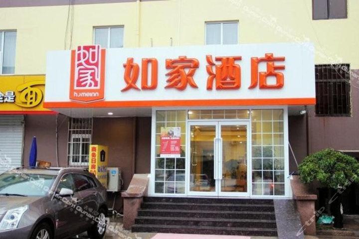 如家快捷青岛五四广场香港西路店