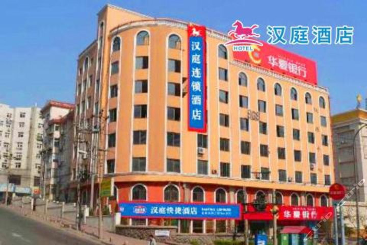 汉庭酒店青岛香港中路店