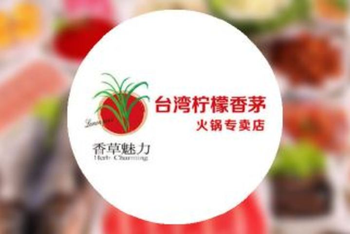 台湾柠檬香茅