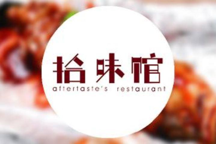 拾味馆饭店