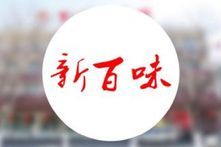 新百味饺子城