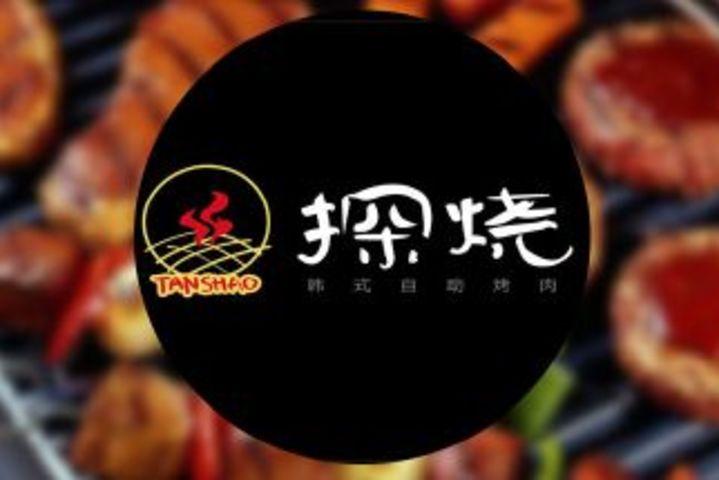 探烧自助烤肉火锅餐厅