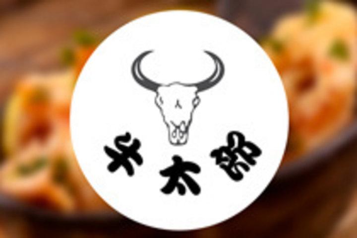 牛太郎烧烤城