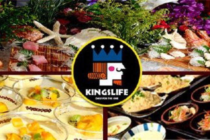 国王国际美食汇