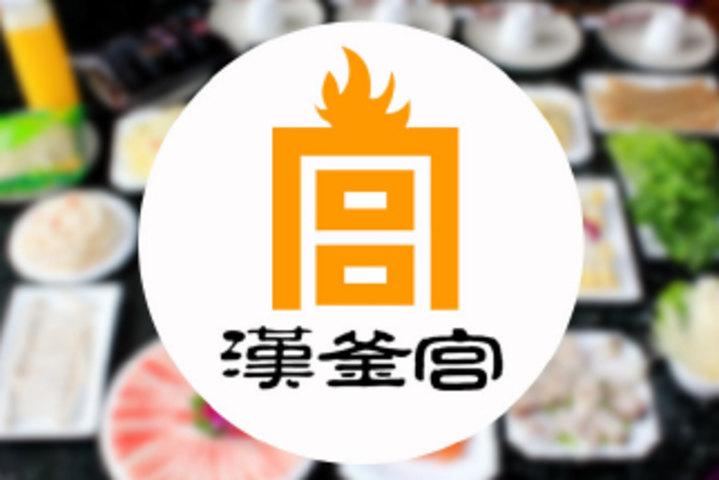 汉釜宫自助烤肉黎阳店