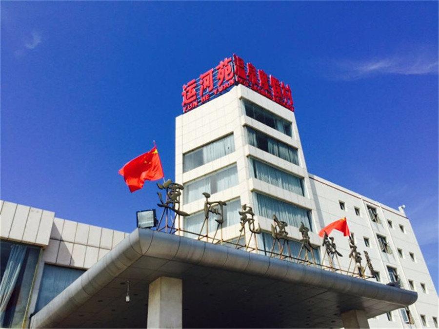 北京通州运河苑温泉度假村-b座标间+温泉票+动物园