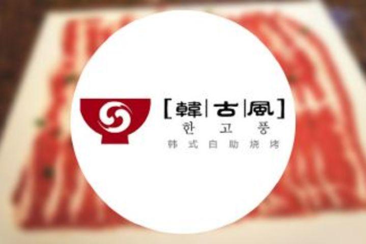 韩古风韩式自助烧烤