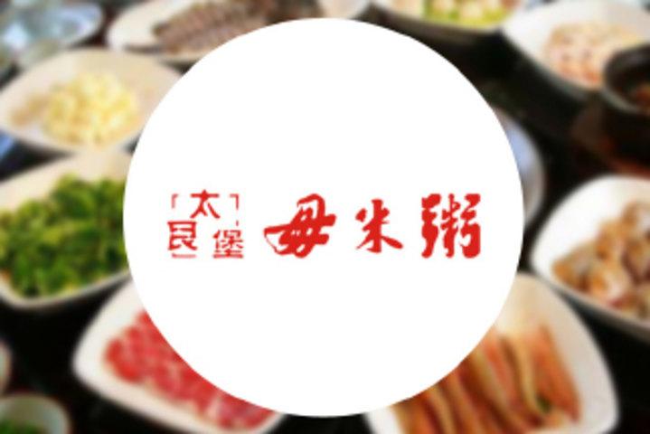 太艮堡毋米粥