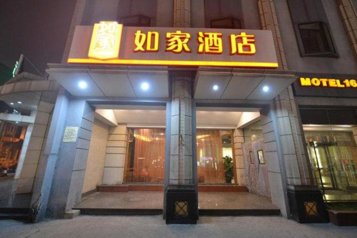 安如家???m?ad?n?_如家快捷酒店(北京安贞桥店)