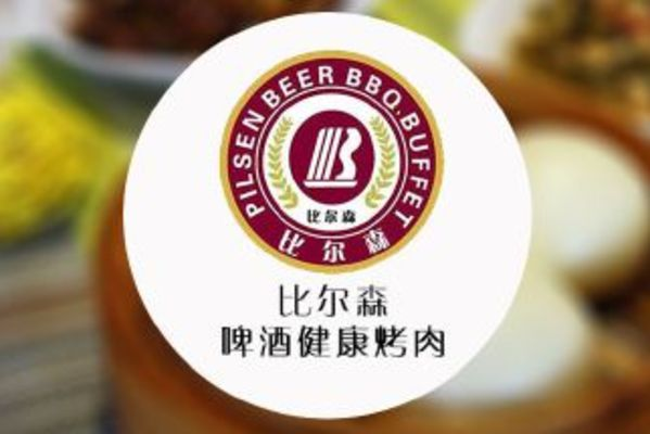比尔森啤酒健康烤肉