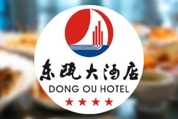 东瓯大酒店