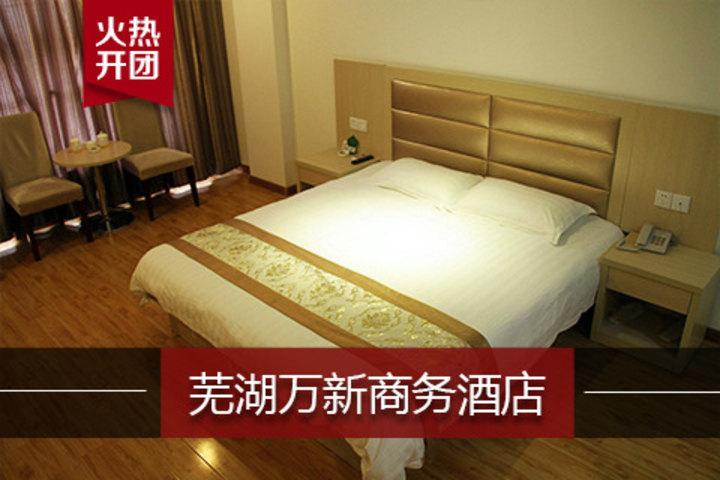 芜湖万新商务酒店方特店