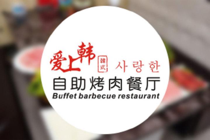 爱上韩韩式自助烤肉
