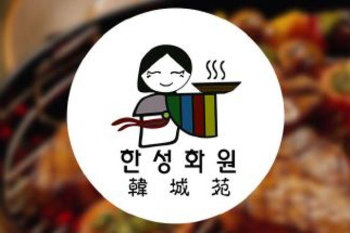 韩城苑健康自助烤肉午/晚餐