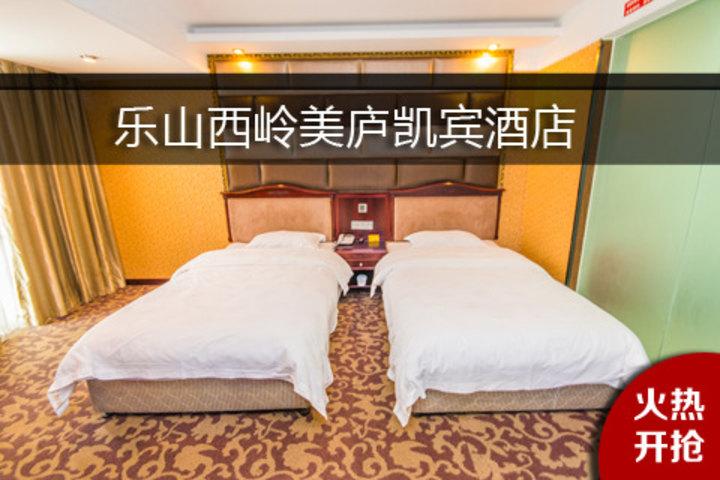 乐山西岭美庐凯宾酒店客运中心站店