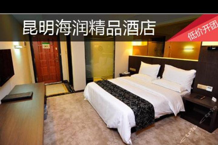 昆明海润精品酒店