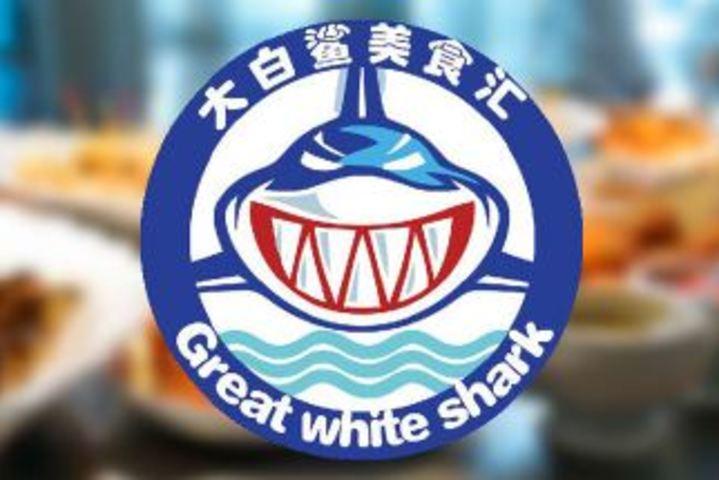 大白鲨国际海鲜自助涮烤