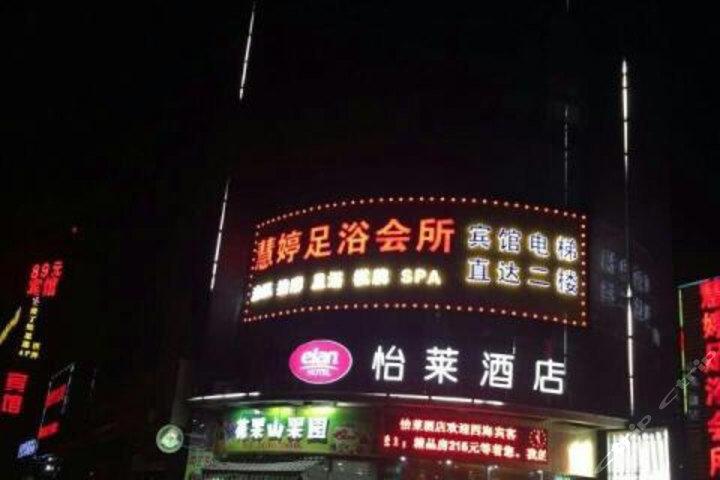 怡莱上海虹桥枢纽九亭地铁站酒店