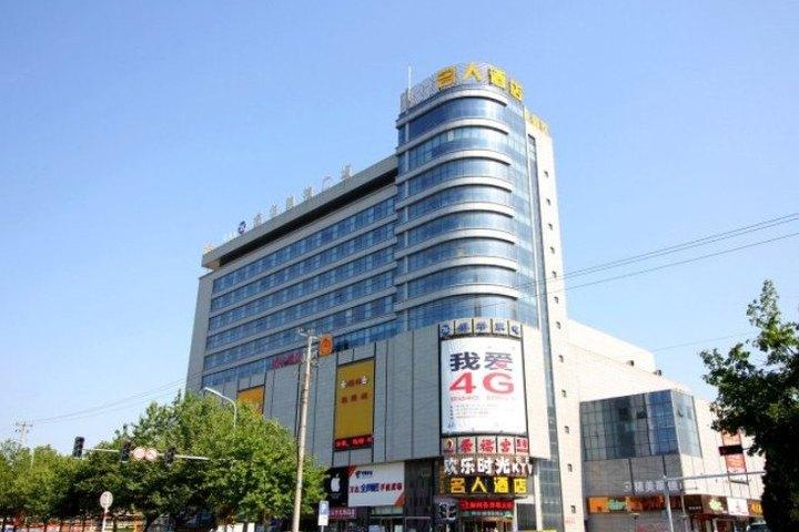 派酒店(邹城峄山南路店)(惠选大床房)