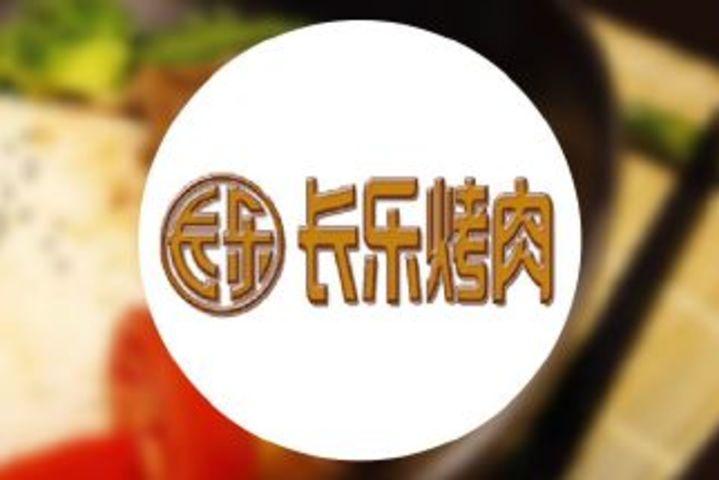 长乐烤肉&火锅