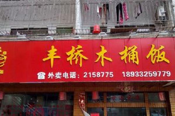 一品湘丰桥木桶饭团购-原价16元-团购仅售14元