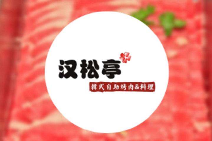 汉松亭韩式自助烤肉料理