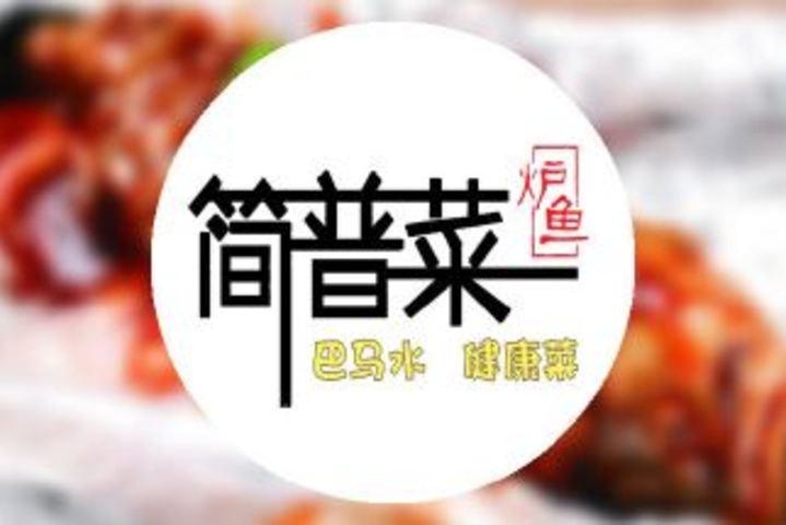 简普菜·炉鱼