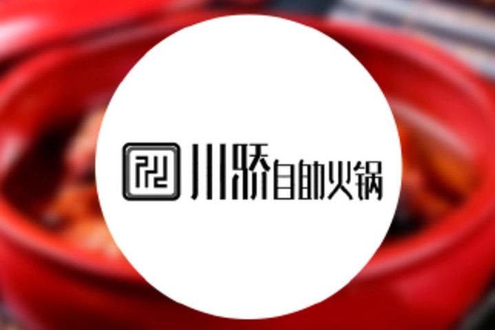 川骄清真自助火锅