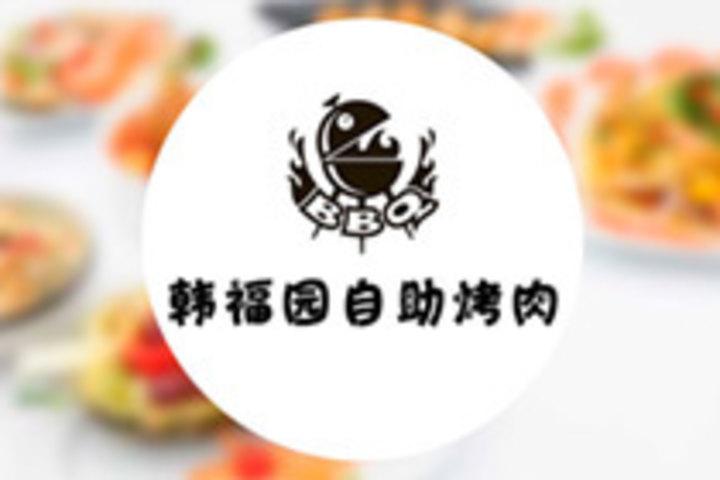 韩福园自助烤肉店
