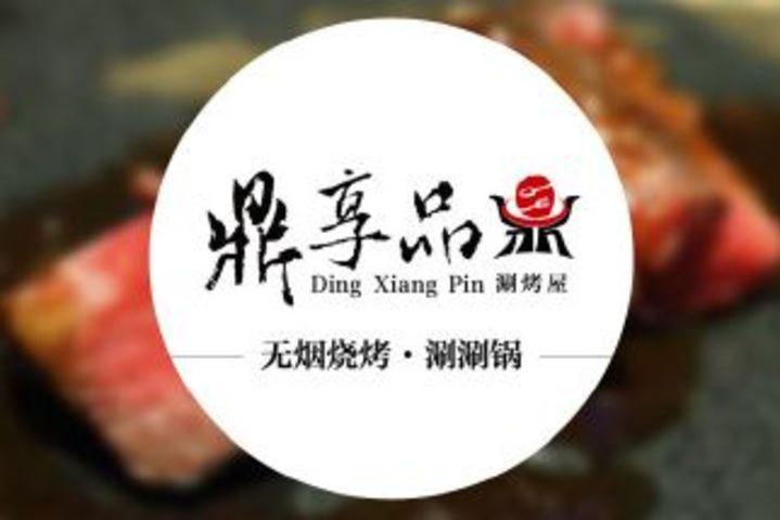 鼎享品涮烤屋(湖里万达店)