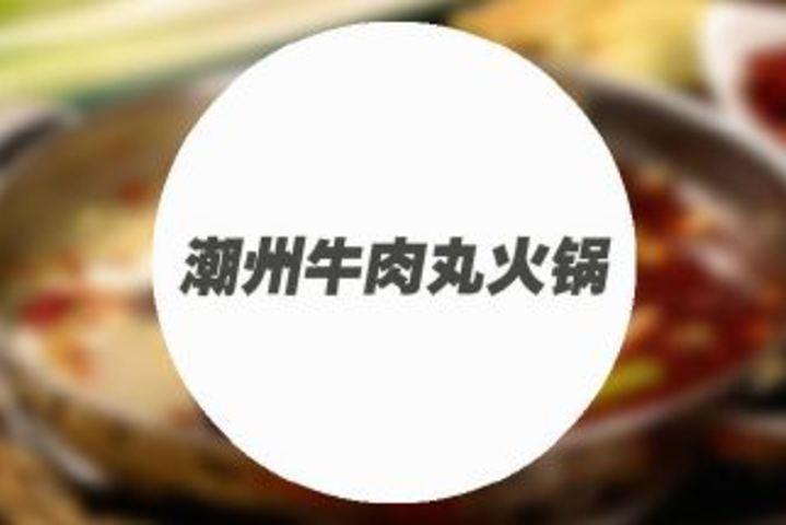 潮州牛肉丸火锅