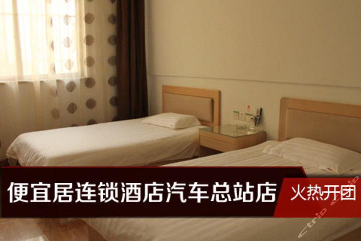 便宜居连锁酒店聊城汽车总站店