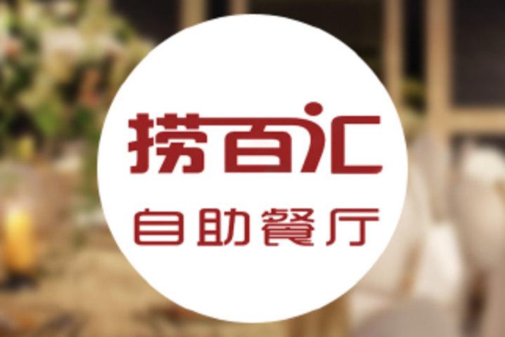 捞百汇自助餐厅(宝龙城市广场店)