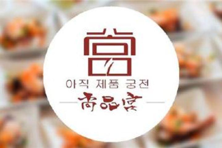 尚品宫韩式自助纸上烤肉
