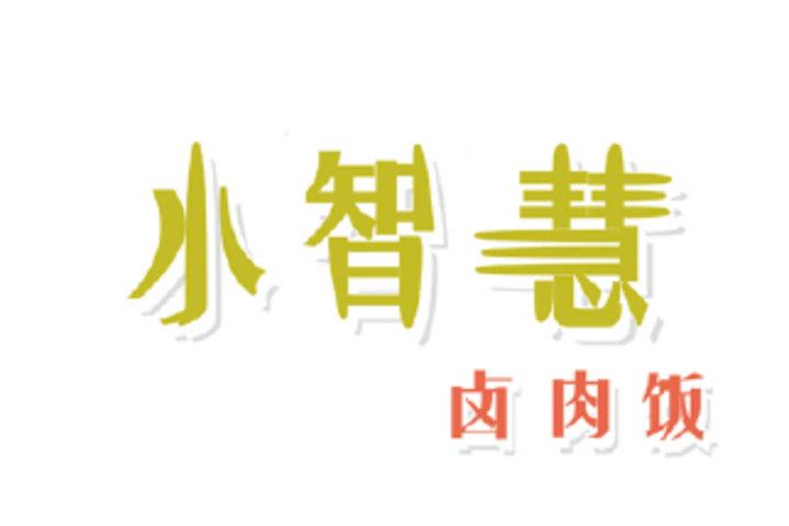 1号饭字体设计