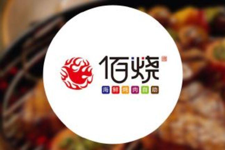 佰烧海鲜烤肉自助餐厅