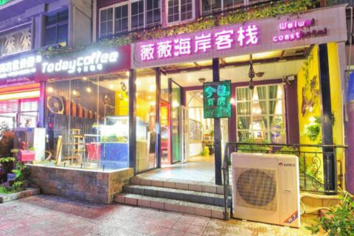 三亚薇薇海岸精品客栈三亚湾店