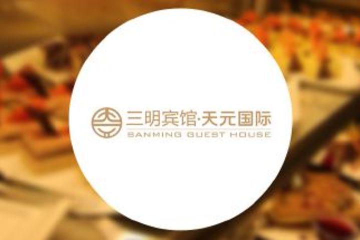 天元国际大酒店