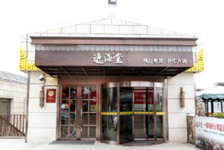 逸海堂粤菜养生锅