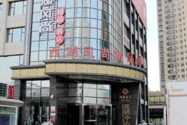 淮南西湖风尚精品酒店