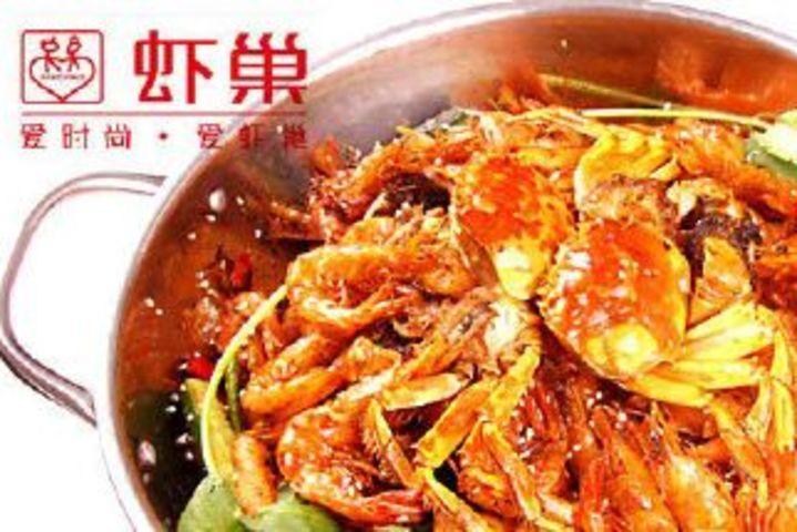 虾巢香辣虾