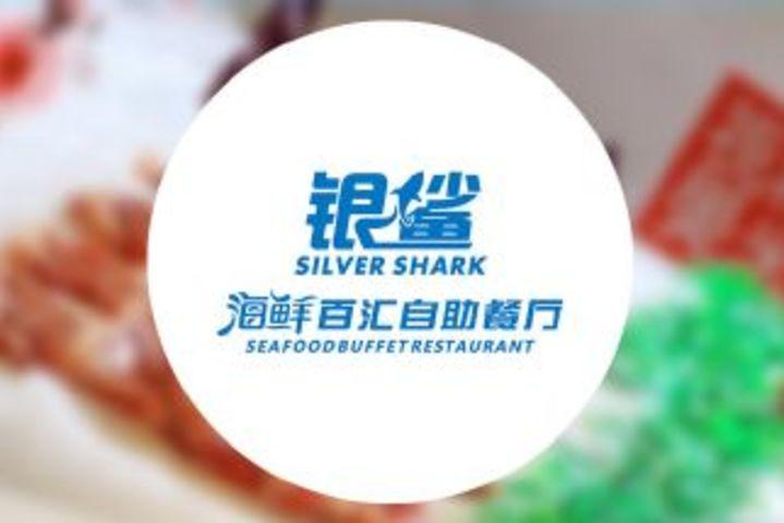 银鲨国际美食百汇