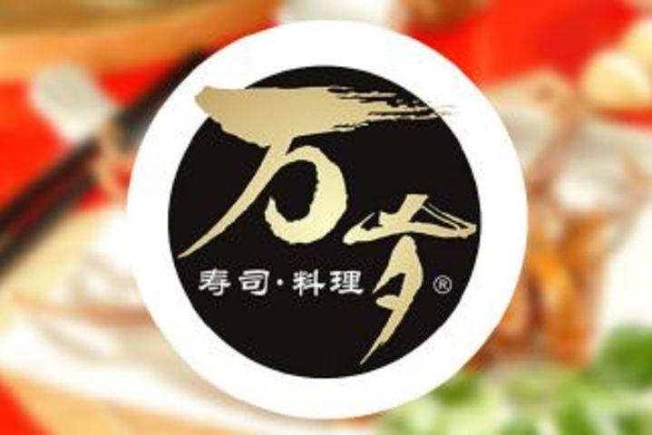 万岁寿司料理