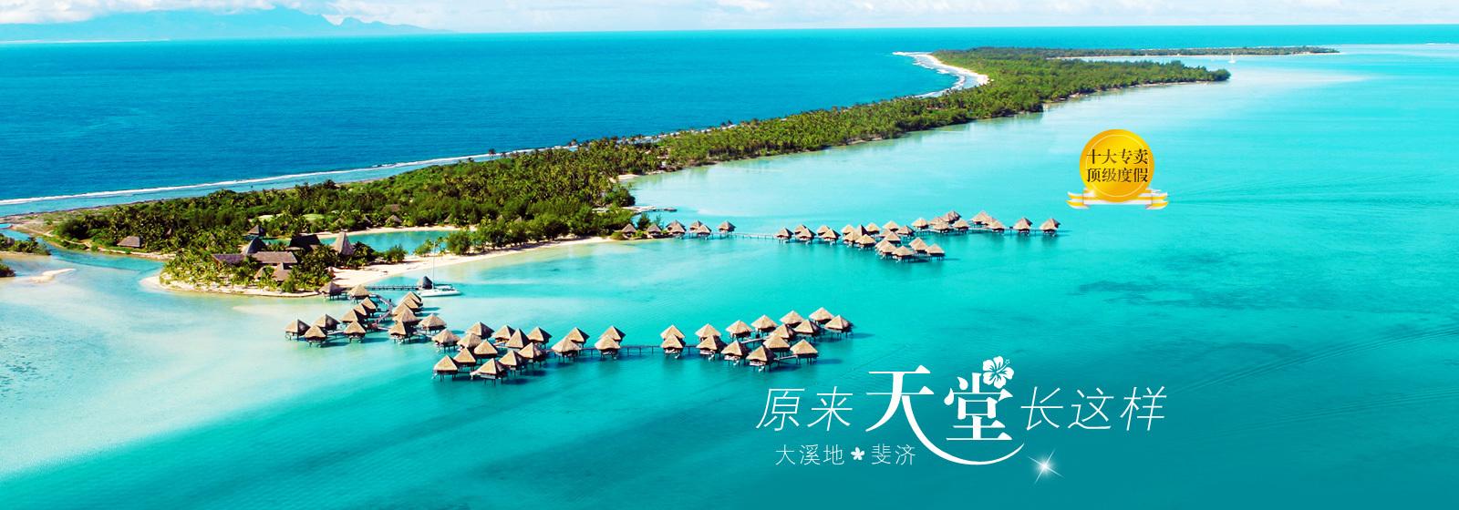 斐济七天梦幻海岛游-学路网-学习路上 有我相伴