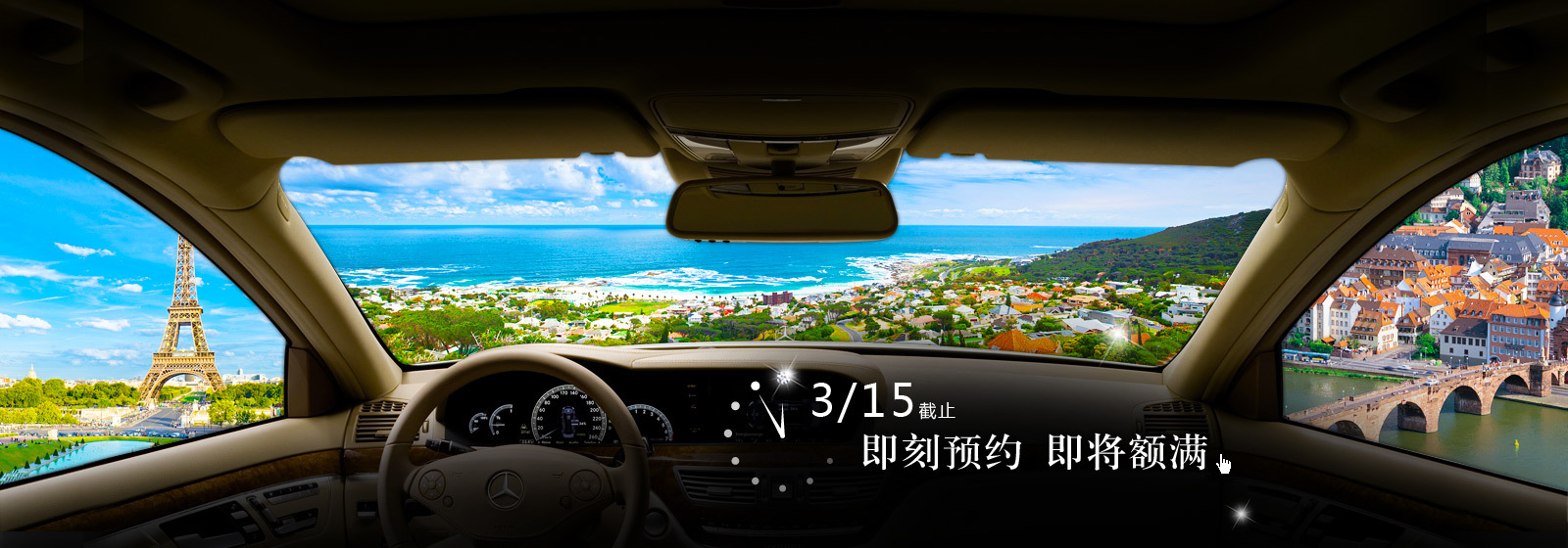 奔驰旅游 Mercedes-BenzTravel