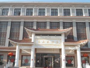通遼泰山大酒店