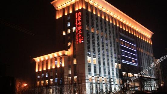 內蒙古職工之家飯店