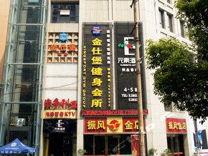 安慶元素酒店