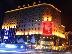 长春环球大酒店图片