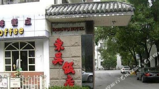 Dongwu Hotel